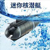 迷你遙控潛艇潛水艇防水仿真充電迷你兒童玩具船遙控船水下玩具