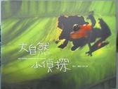 【書寶二手書T8/動植物_ZKP】大自然小偵探_徐仁修