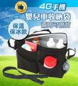 保溫保冷袋 多功能嬰兒車收納袋 手推車收納袋 保溫袋 可側背 置物袋 收納袋 奶瓶袋【4G手機】