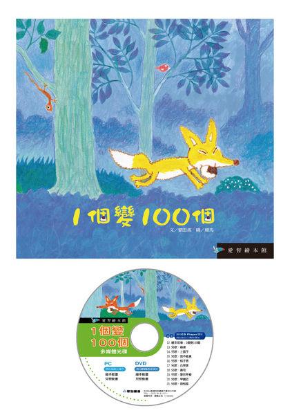 1個變100個(1書+1CD-ROM)