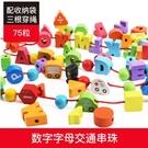嬰幼兒童益智玩具1-2-3歲穿線穿珠...