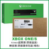 [哈GAME族]可刷卡●原廠環保包裝轉接器●微軟 Xbox One kinect 感應器 V2 + 轉接器 for Windows PC