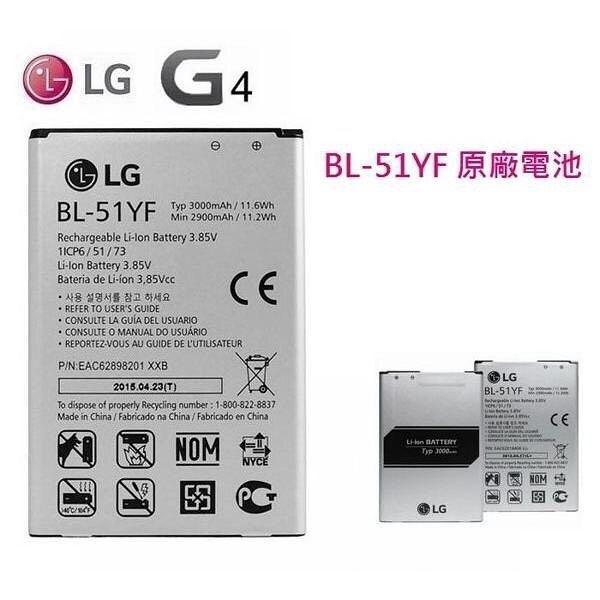 【免運費】LG G4 【原廠電池】G4 H815 D815、G4 Stylus H630【BL-51YF】2900mAh~3000mAh