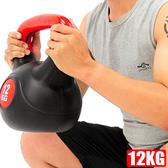 12KG壺鈴重力12公斤壺鈴(26.4磅)拉環啞鈴搖擺鈴舉重量訓練運動健身器材哪裡買KettleBell專賣店