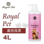 PetLand寵物樂園《Royal Pet 皇家寵物》天然草本精華沐浴乳-高效保濕洗毛精 4L