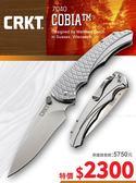 哥倫比亞CRKT 原廠特價品 Cobia折刀-(公司貨)#7040