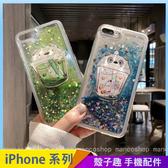 透明流沙殼 iPhone SE2 XS Max XR i7 i8 i6 i6s plus 手機殼 養樂多 飲料杯熊熊 折疊支架 防摔軟殼