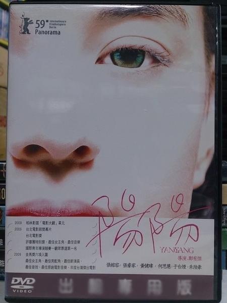 挖寶二手片-M06-046-正版DVD-華語【陽陽】-張榕容 張睿家(直購價)
