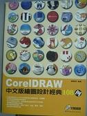 【書寶二手書T3/電腦_EQN】CorelDRAW中文版繪圖設計經典108例_鄭曉潔_無光碟