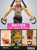 MIKE-trx懸掛式訓練帶女健身器材家用多功能腳蹬拉力器阻力彈力帶 極有家