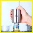 合慶不銹鋼啤酒開瓶器 創意啟子 按壓式自...