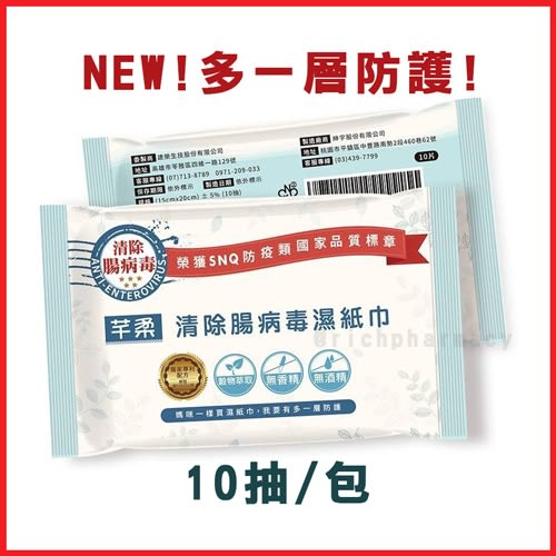 芊柔 抗菌清除腸病毒濕紙巾(藍)  1包10抽【瑞昌藥局】016153