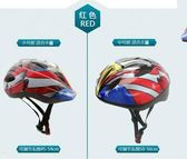 【618好康又一發】腳踏車安全帽兒童頭盔套裝自行車安全帽