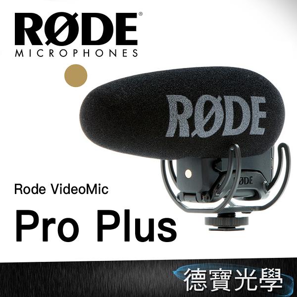 ▶滿件折百 RODE VideoMic Pro+ Plus 超指向性立體聲麥克風 正成公司貨 登錄享10年保固