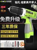 手電鑽 卡瓦尼手鑽電動充電式電鑽電動螺絲刀手電轉鑽家用起子小手槍鑽  DF  免運