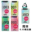 岡本衛生套 0.03保險套(10入) : 光滑、RF貼身、Aloe蘆薈、HA玻尿酸、Cool薄荷