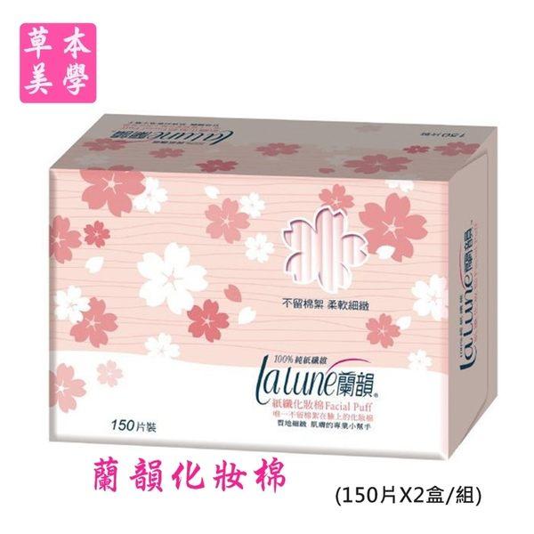【草本美學】蘭韻化妝棉 100%紙纖維 (150片X2盒/組)