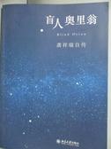 【書寶二手書T5/傳記_YCY】盲人奥里翁_龔祥瑞