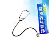 來而康 隆羽聽診器 EL-07SOZN 成人型鋅合金雙面聽診器