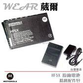 葳爾Wear Motorola HF5X 原廠電池【配件包】附保證卡 DEFY+ ME525 ME863 Milestone3 XT883 XT535 XT760