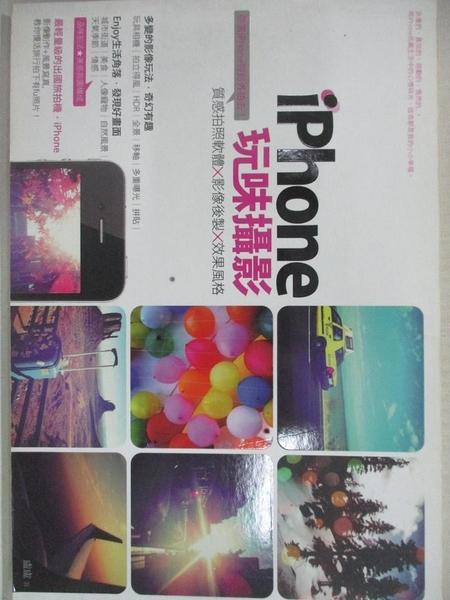【書寶二手書T1/攝影_ITG】iPhone玩味攝影_盧盧