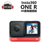 Insta360 影石 運動型相機 Insta360 ONE R 4K廣角鏡頭版 多鏡頭 防抖 運動 相機 攝影機 防水 公司貨