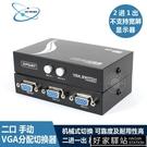 vga分配器一分二電腦顯示器分屏器二進一出分配器高清視頻切換器 -好家驛站