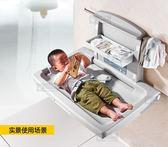第三衛生間寶寶洗澡多功能換尿布床母嬰室嬰兒護理臺可折疊壁掛式 森活雜貨