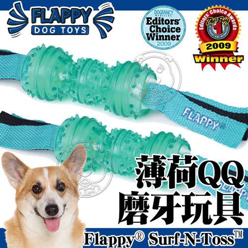 【zoo寵物商城】美國FLAPPY》FL-29797薄荷QQ磨牙狗玩具小型犬用-S號
