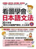 (二手書)看圖學會日本語文法:30天學會「東京日本語專門學校」文法精華