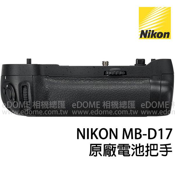 NIKON MB-D17 原廠電池把手 (24期0利率 免運 國祥公司貨) NIKON D500 專用 垂直把手