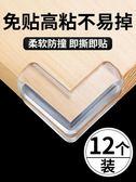 防撞角硅膠免粘兒童包邊互角桌子包角保護套家用小孩防磕碰直角軟 韓小姐的衣櫥