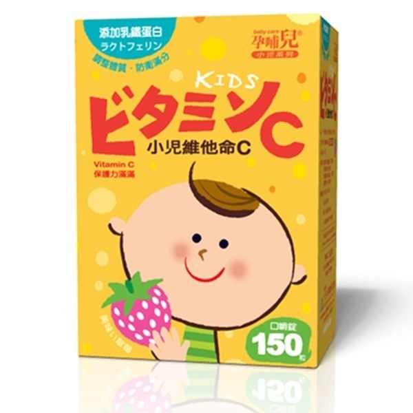 孕哺兒 小兒維他命C + 乳鐵蛋白 嚼錠 150粒 X 4盒