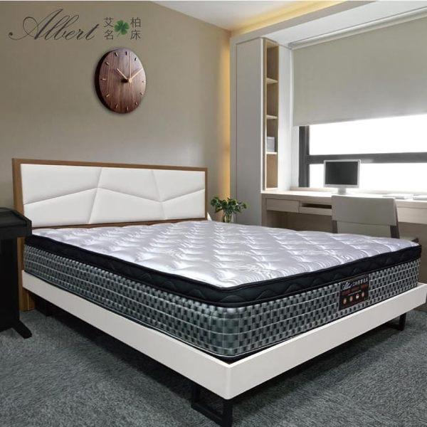 Albert 艾柏-艾柏 抗菌防蹣5尺天絲雙人彈簧床墊-5x6.2尺
