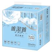 唯潔雅 輕巧萬用抽取式衛生紙120抽*30包【愛買】