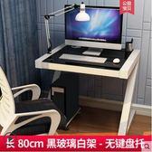 簡約現代鋼化玻璃電腦桌台式家用辦公桌簡易學習書桌寫字台 igo 貝芙莉女鞋