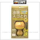【愛車族】日本進口 Prostaff 黃金級油膜去除劑