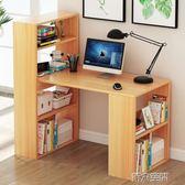 電腦桌 電腦台式桌簡易家用書櫃書桌一體桌子簡約學生寫字桌辦公桌 igo 第六空間