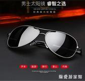 新款蛤蟆眼鏡太陽鏡潮人偏光鏡駕駛眼鏡 QQ5693『樂愛居家館』
