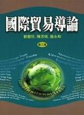 書國際貿易導論第三版2012 年