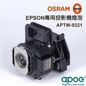 ♛APOG投影機燈組♛適用於《EPSON EH-TW 5000 / 5500 / 5800 /  ELPHC6100w / 6500w / 8100w / 8500w》❥原裝UHE裸燈