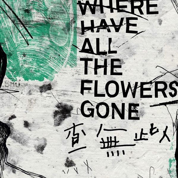 查無此人 Where Have All the Flowers Gone CD 免運 (購潮8) 4713052736518