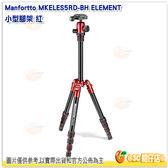 曼富圖 Manfrotto Element 旅行 三腳架 紅 公司貨 MKELES5RD-BH 反折 反摺 鋁合金