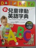 【書寶二手書T3/字典_YJG】新兒童律動英語字典_東雨編輯部