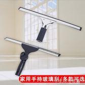 擦玻璃器 朗凈擦玻璃器玻璃清洗工具35cm不銹鋼刮刀玻璃刮刮窗器清潔工具 YXS 七色堇