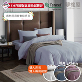 3M專利+頂級天絲-素色系列可包覆35cm床墊-雙人薄床包+雙人兩用被套四件組-多款任選-夢棉屋