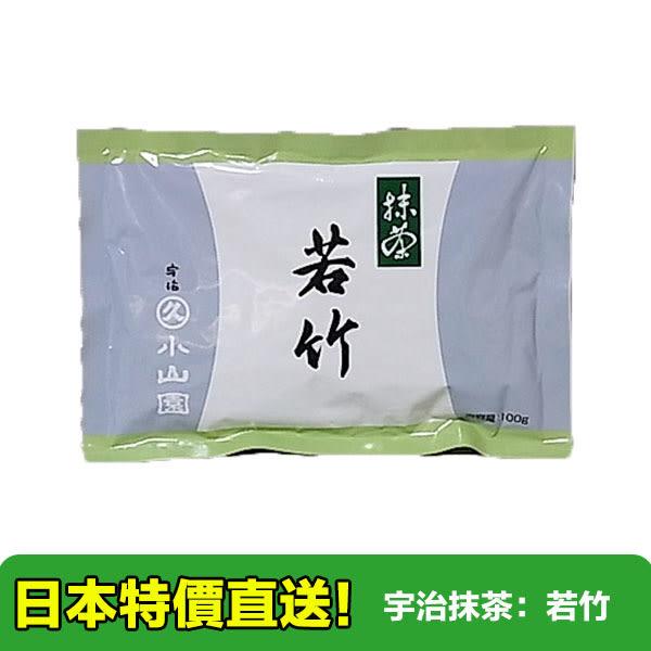 【海洋傳奇】【預購】日本丸久小山園抹茶粉若竹 100g 袋裝 宇治抹茶粉