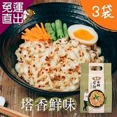 福忠字號 眷村醬麵-塔香鮮味X3 袋【免運直出】
