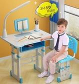兒童學習桌書桌家用桌子寫字作業課桌椅組合套裝男孩小學生可升降【全館免運】