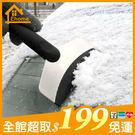 ✤宜家✤汽車用玻璃清雪鏟 車用除雪鏟 刮雪器 除雪神器